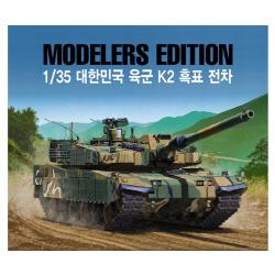 [13511] 1/35 대한민국 육군 K2 흑표 전차 모델러 에디션