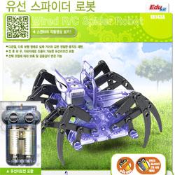 [18143] 유선 스파이더 로봇 (SPIDER ROBOT REMOTE CONTROL)