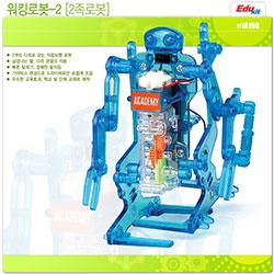 [18100] 워킹로봇 WALKING ROBOT 2