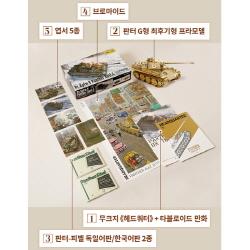 [도서] 밀리터리 무크 - 헤드쿼터(창간호) : 골드 에디션 패키지