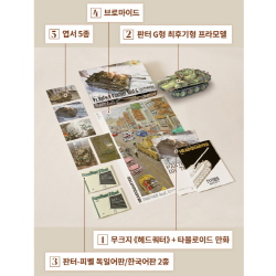[도서] 밀리터리 무크 - 헤드쿼터(창간호) : 블랙 에디션 패키지