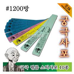 궁극 필름 스틱사포 #1200