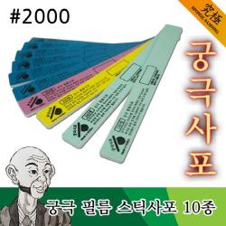 궁극 필름 스틱사포 #2000