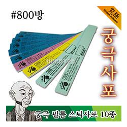 궁극 필름 스틱사포 #800