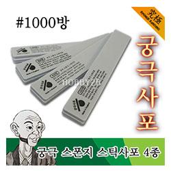 궁극 스폰지 스틱사포 #1000