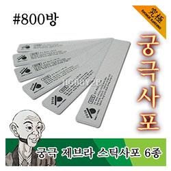 궁극 제브라 스틱사포 #800